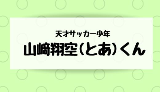 山﨑翔空(とあ)の小学校や年齢は?親兄弟についても調査!